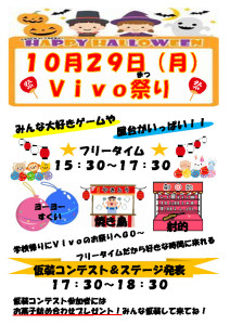 thumbnail of Vivo祭り POP