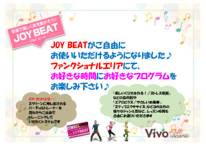thumbnail of JOYBEAT案内POP